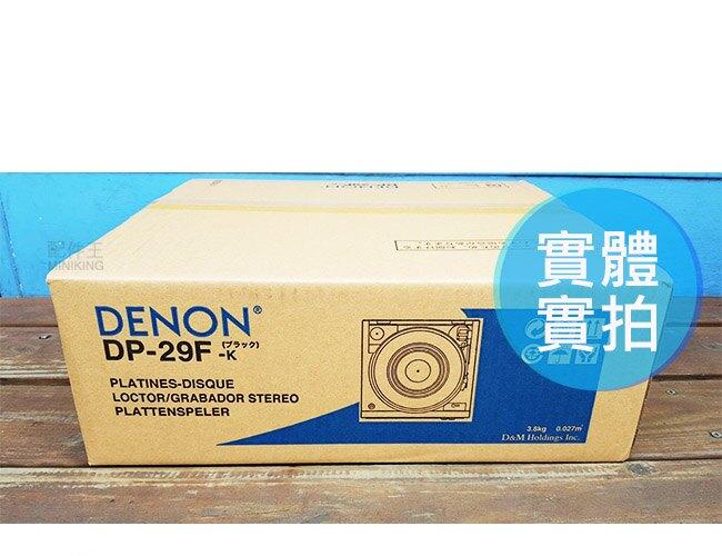 日本代購 空運 DENON DP-29F Phono 全自動唱機 黑膠唱片機 黑膠播放機 類比唱盤 體積小巧