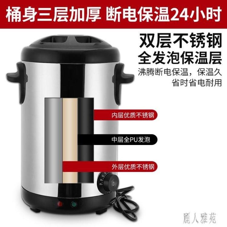 不銹鋼電熱奶茶桶商用開水桶雙層保溫桶奶茶店加熱燒水桶大容量CC2553【99購物節】