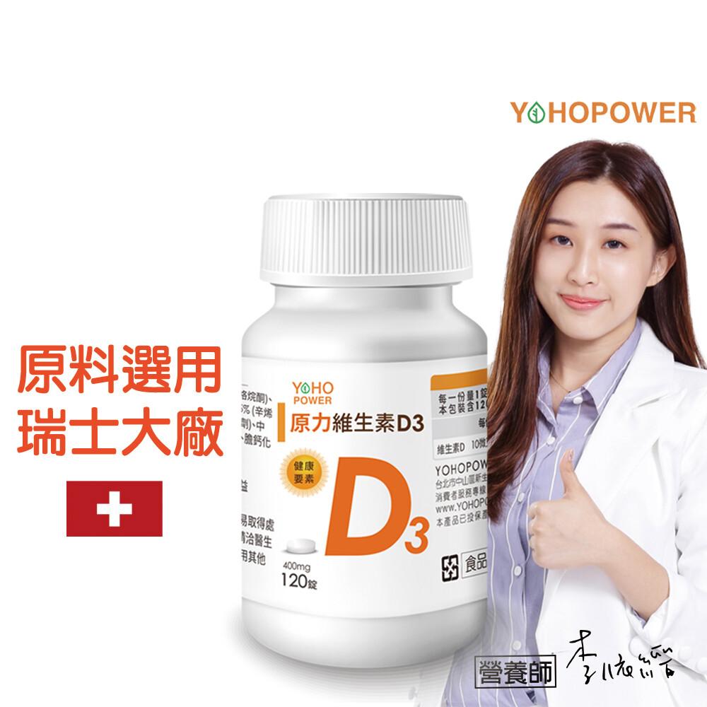 中廣熱播原力維生素d3錠(120錠/瓶) 悠活原力