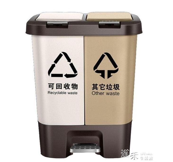 垃圾箱 垃圾分類垃圾桶20L家用廚房干濕分離款腳踏式垃圾桶 道禾生活館
