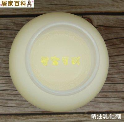 【居家百科】精油乳化劑 250ml - 日本 花王 約315克 氫化蓖麻油 精油分散劑 乳化劑 擴香