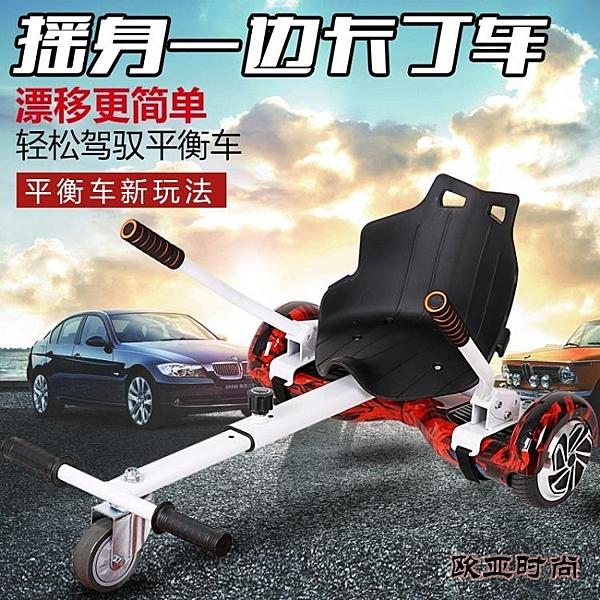平衡車支架車架 漂移車 扭扭車 卡丁車支架車架 全尺寸通用款D款 【快速】