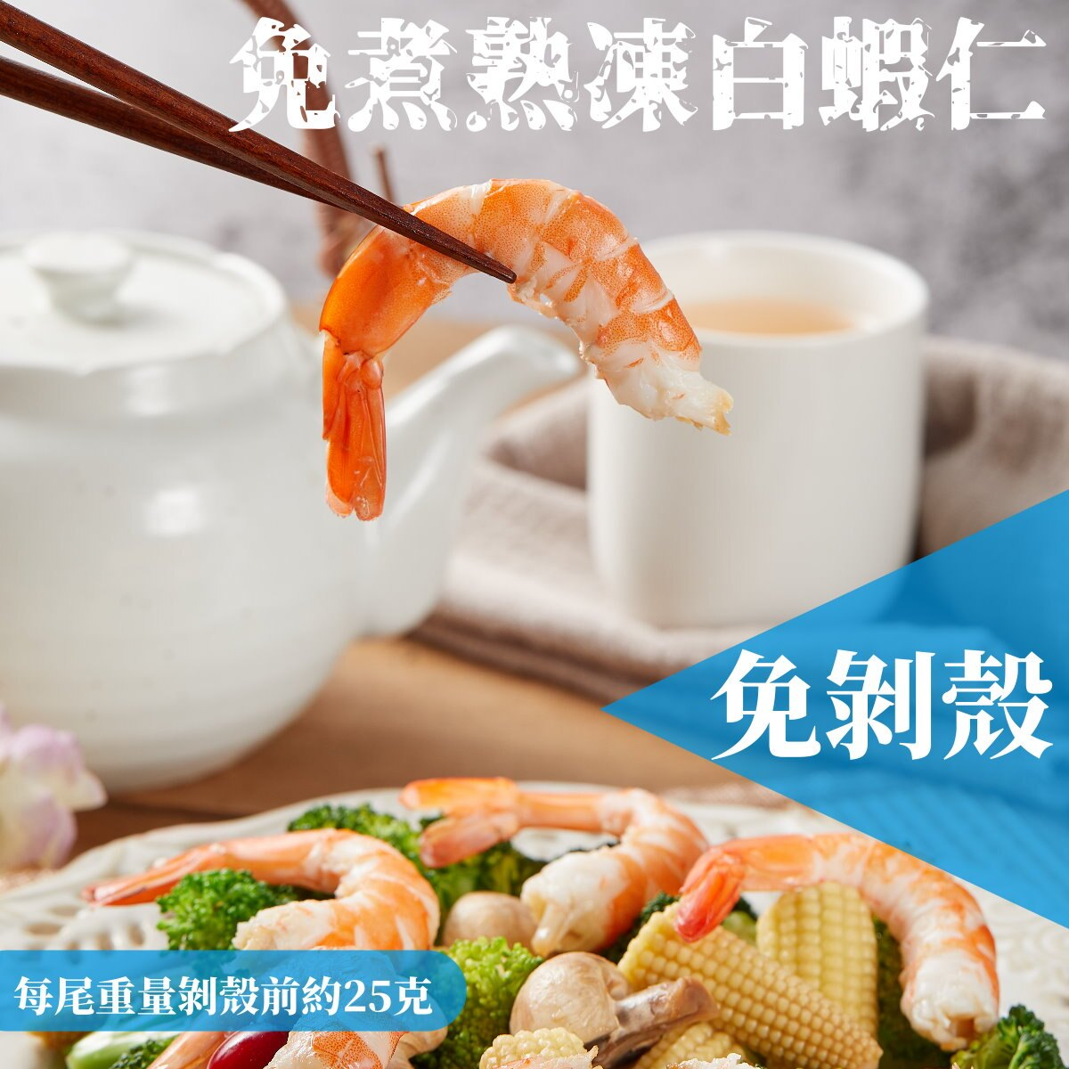 【蝦大俠】蔥爆香辣熟蝦仁*退冰即食 (180克/約18~20尾)