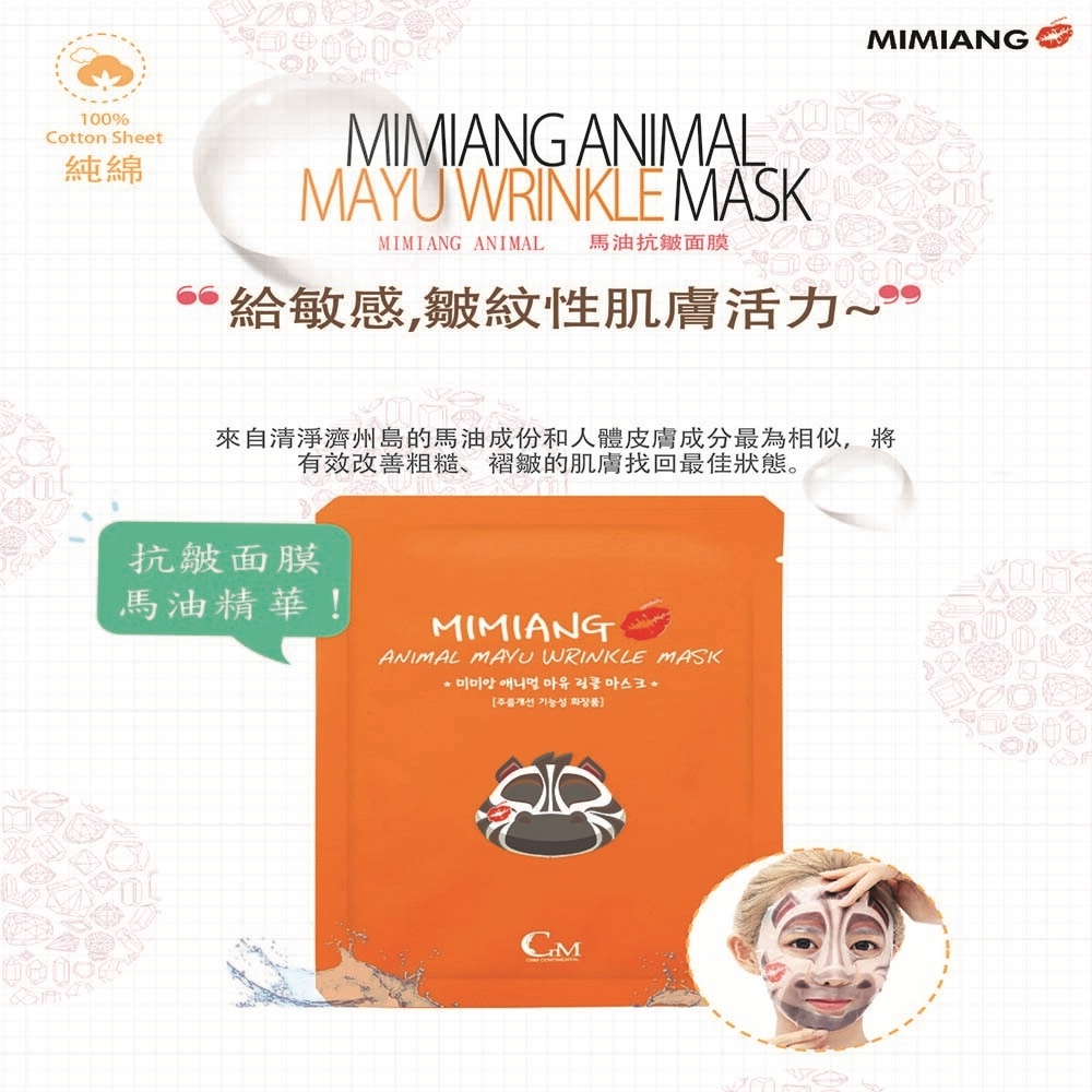 mimiang animal mayu wrinkle mask每魅昂馬油補水面膜
