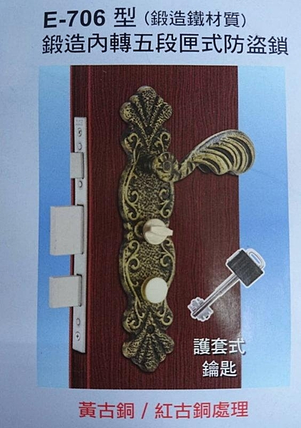 E-706 COE嵌入式連體鎖 葫蘆鎖心60mm 門厚35-55mm 五段連體門鎖 附暗閂 護套式葉片鑰匙