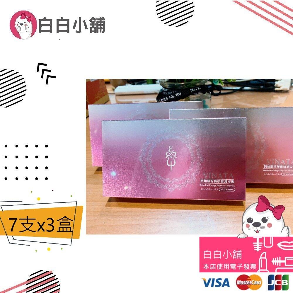 台酒生技獨家酒粕肌因修護安瓶精華(7瓶x3盒)【白白小舖】