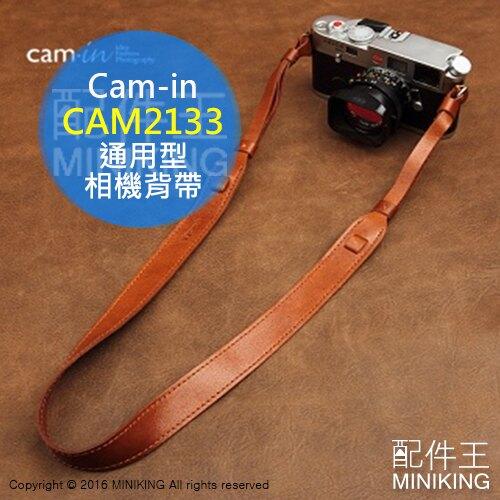 現貨 免運 Cam-in CAM2133 黃棕色 真皮 通用型相機背帶 可調節 相機帶 微單眼 類單