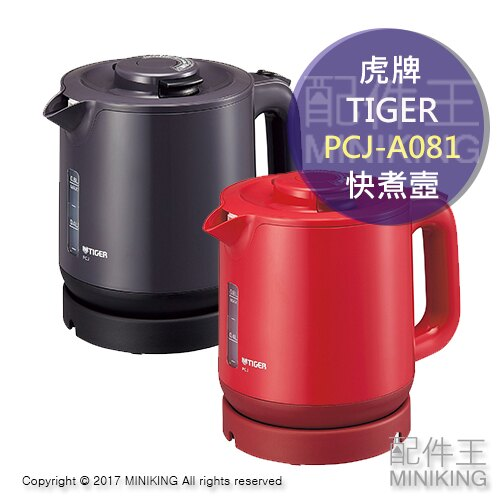 日本代購 TIGER 虎牌 PCJ-A081 電熱水瓶 快煮壼 電煮壺 0.8L 空燒斷電 水位表 防止洩漏 蒸氣 電氣