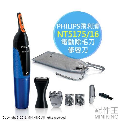 日本代購 PHILIPS 飛利浦 NT5175/16 電動除毛刀 鼻毛 耳毛 眉毛 修容 水洗 另 NT1150