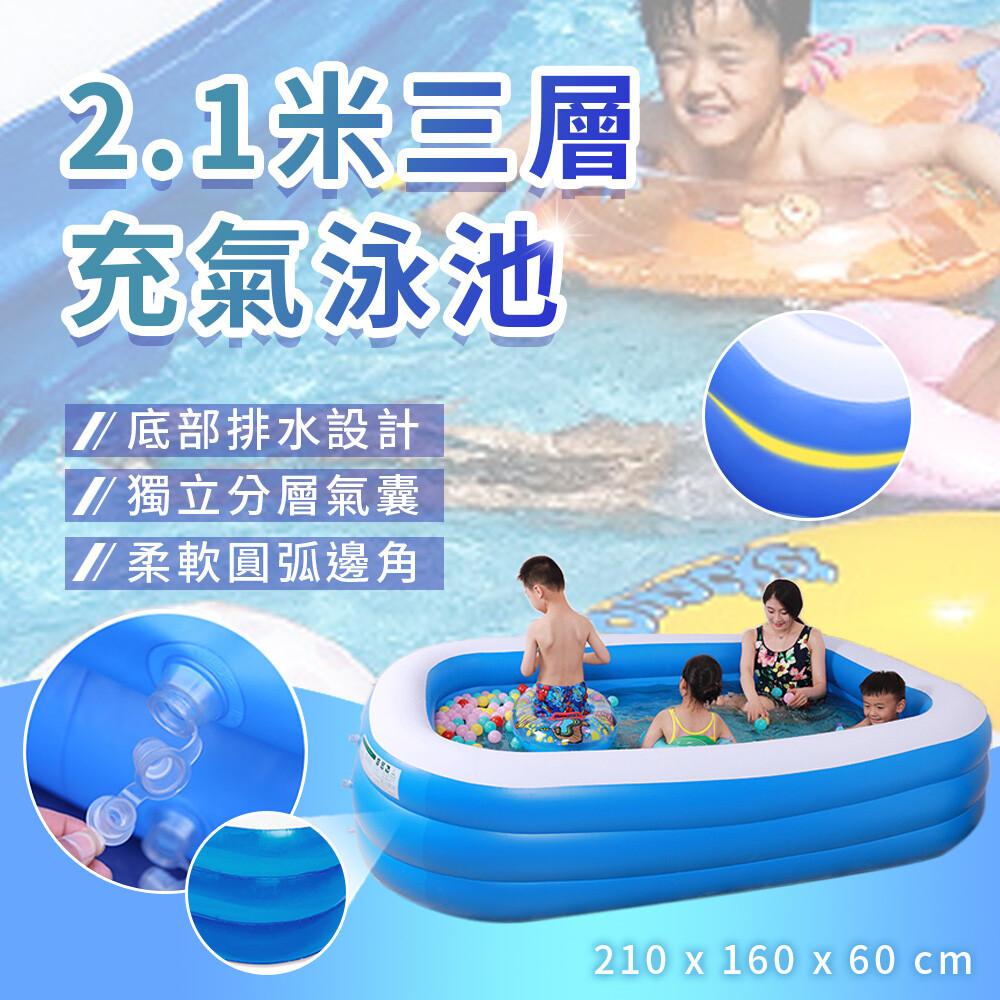 2.1米三層加厚充氣游泳池(贈電動充氣) 夏日消暑必備  露營必備