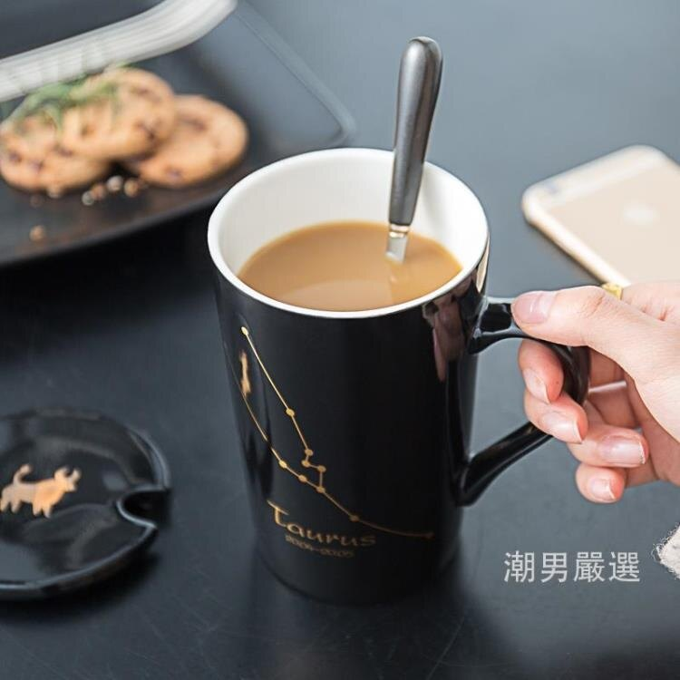 星座馬克杯陶瓷杯子帶蓋勺咖啡杯情侶水杯創意潮流家用茶杯禮盒裝禮盒裝