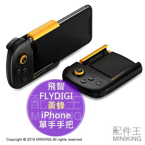 現貨 公司貨 FLYDIGI 飛智 黃蜂 單手手把 手柄 手機 手遊 iPhone 吃雞搖桿 即插即玩