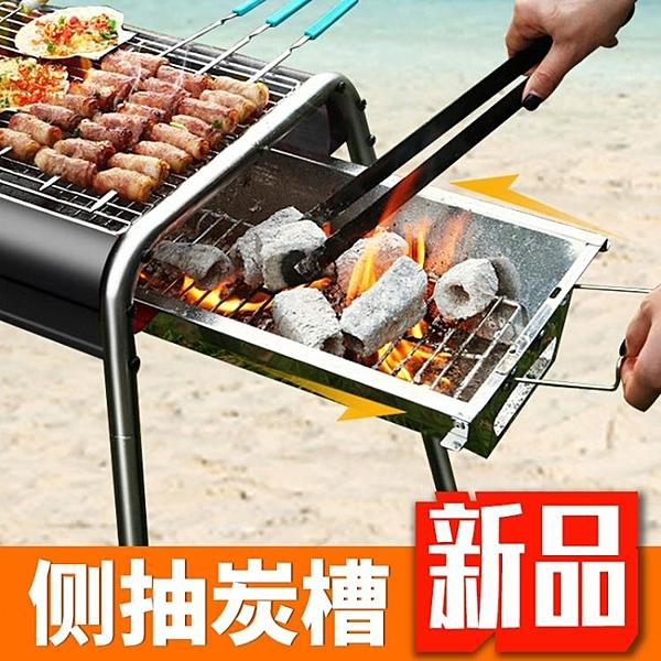 炭烤架 全套加厚燒烤爐不銹鋼燒烤架家用野外木炭戶外工具碳烤肉爐子架子 免運 快出