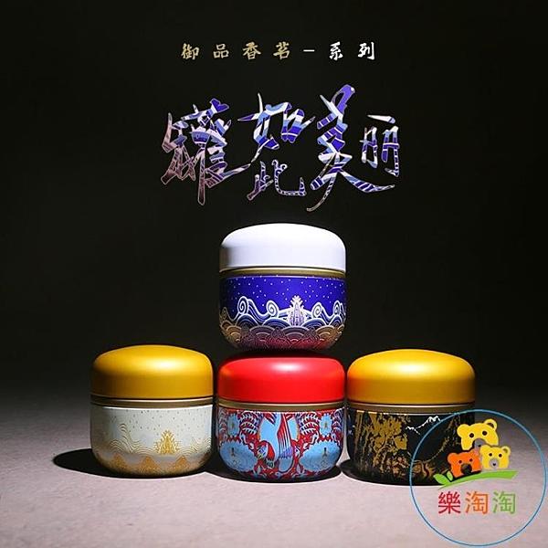 【4個裝 8個裝】日式迷你茶葉罐便攜金屬隨身包裝盒鐵盒茶罐【樂淘淘】
