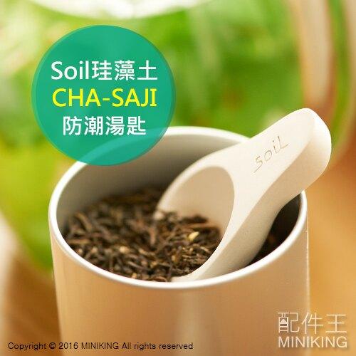 現貨 日本製 Soil 珪藻土 CHA-SAJI 防潮湯匙 短柄 茶勺 茶匙 乾燥劑 防潮 保存 三色