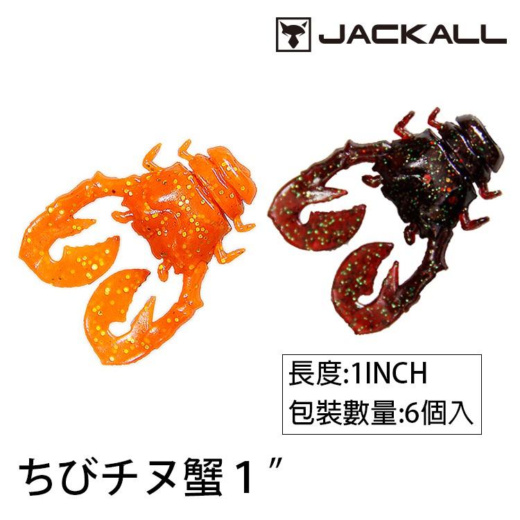 JACKALL CHIBI CHINU 蟹 1吋 [漁拓釣具] [根魚路亞軟蟲]