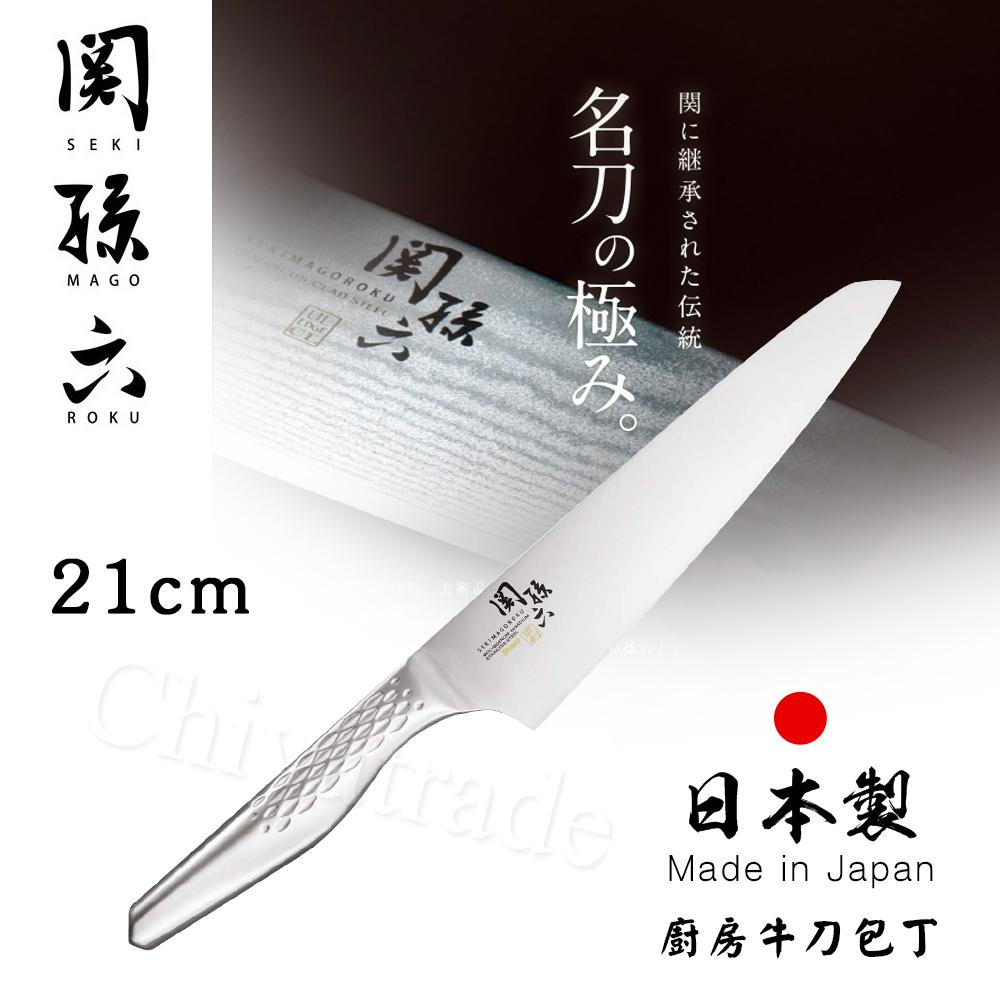 【日本貝印KAI】日本製-匠創名刀關孫六 流線型握把一體成型不鏽鋼刀-21cm(專業牛刀)