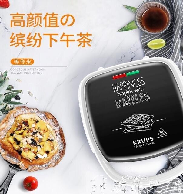 煎餅機 krups電餅鐺家用雙面加熱加深加大雞蛋仔機可麗餅華夫餅機點心機全館折扣限時優惠