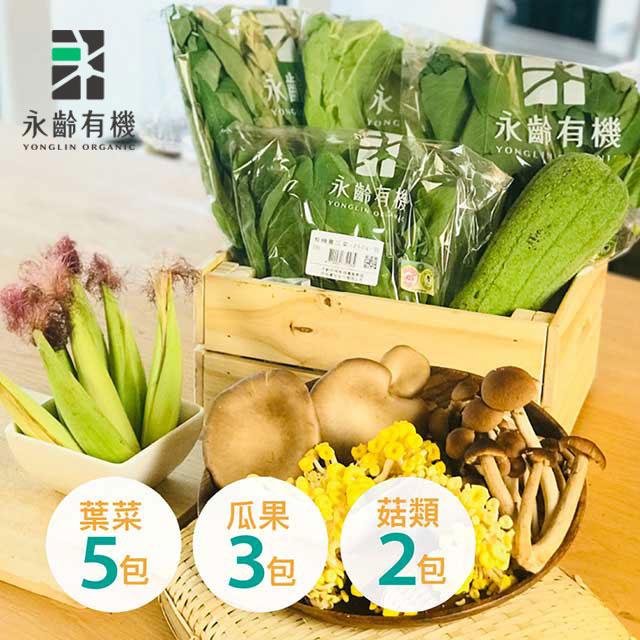 【永齡有機】有機蔬菜水果組合(小箱)