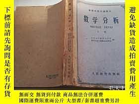 二手書博民逛書店罕見數學分析下冊Y270786