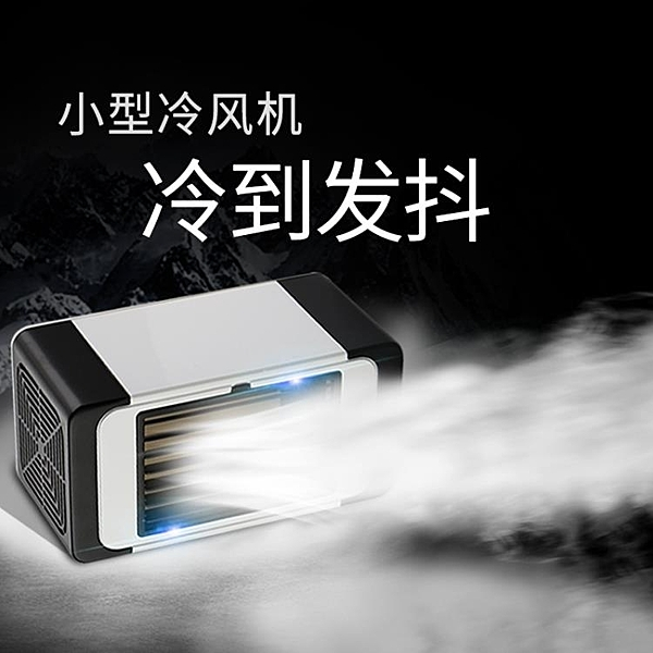 現貨 水冷扇冷風扇冷風扇小風扇無葉風扇USB迷你小空調扇便攜式桌面冷風扇製冷扇 【快速】