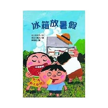 東方_長谷川義史-超級無俚頭系列