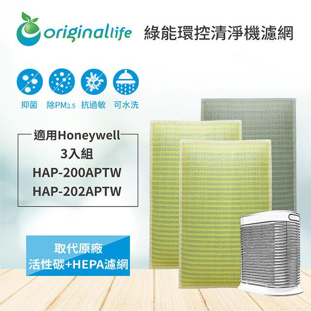 一次全換好 honeywell 濾網 空氣清淨機 適用hap-200aptw/202wtw