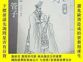 二手書博民逛書店罕見法家經典Y269037 劉國生 青海人民 出版2003