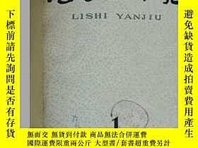 二手書博民逛書店罕見《歷史研究》1986年1——3期Y249376