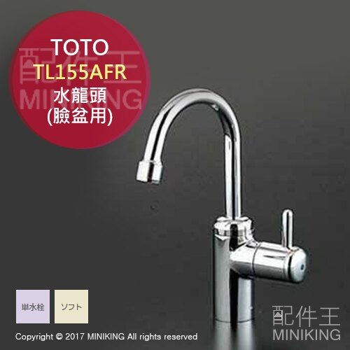 日本代購 空運 TOTO TL155AFR 立栓 水龍頭 單水栓 立水栓 臉盆 面盆 洗臉盆 洗手台