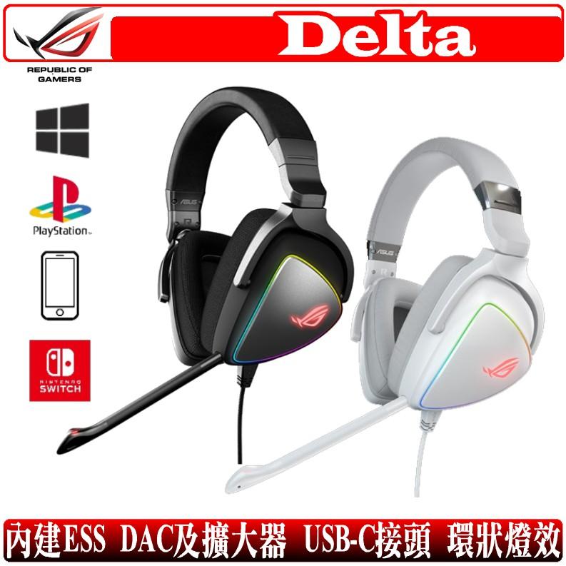 華碩 ASUS ROG Delta 耳機 麥克風 耳麥 電競 DAC 解碼 7.1聲道