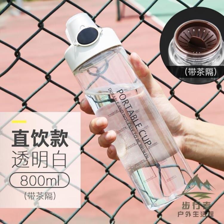 運動水杯子塑料健身水瓶大容量便攜刻度防摔【步行者戶外生活館】