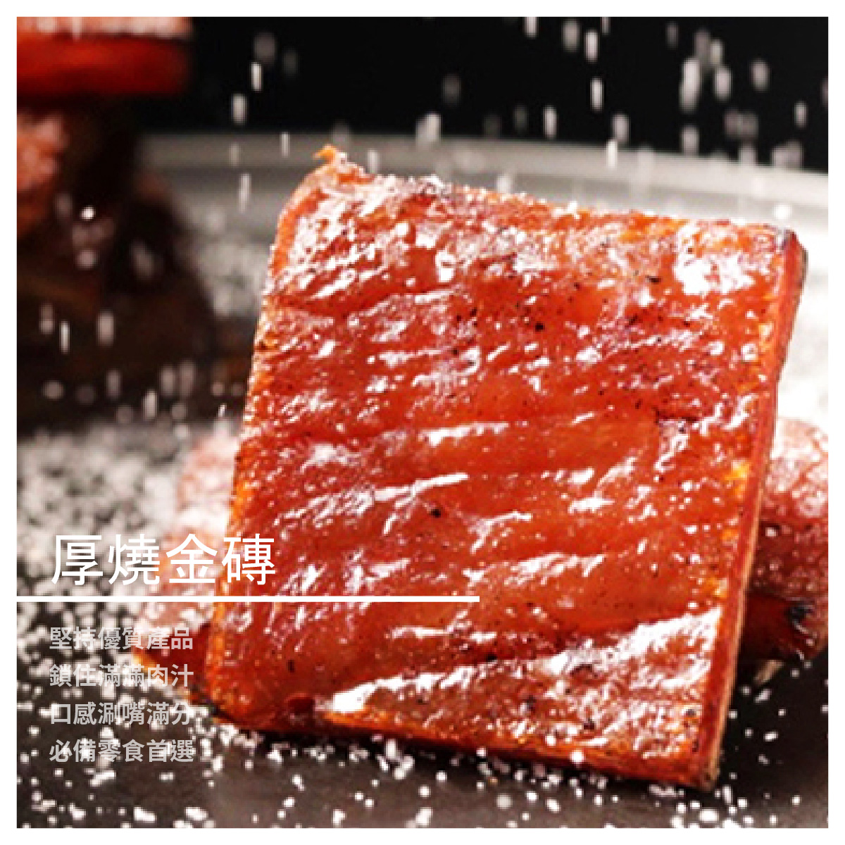 【悠豚製造】厚燒金磚/220g/包/三款口味