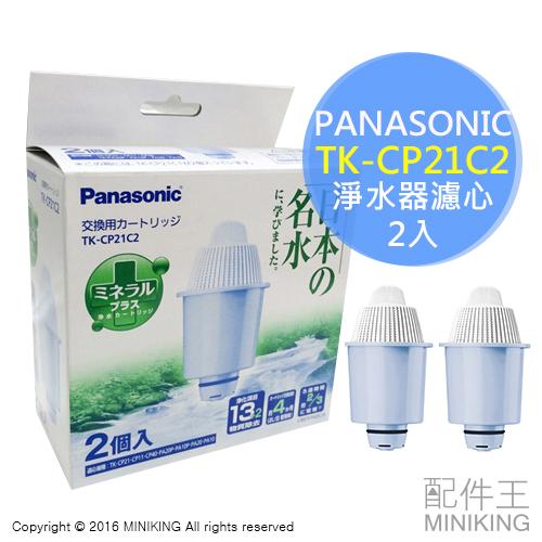 日本代購 空運 Panasonic 國際牌 TK-CP21C2 淨水器 濾心 濾芯 兩入 適用 TK-CP40 CP21