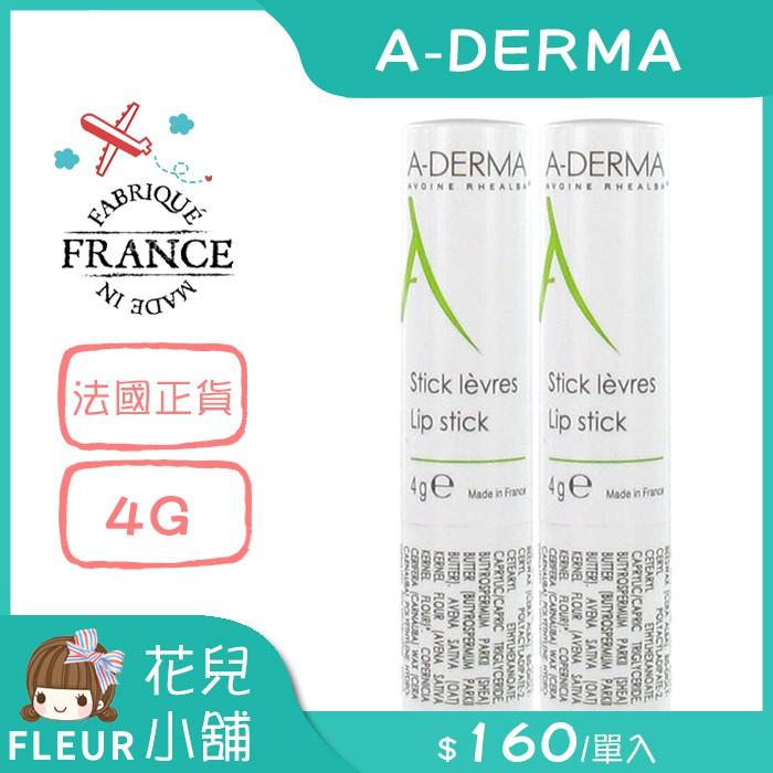 【最新包裝】A-DERMA 艾芙美 燕麥維他命E護唇棒 4g 【花兒小舖】