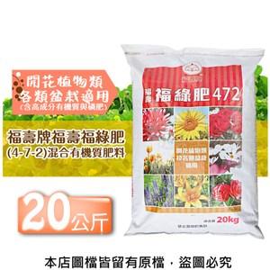 福壽牌福壽福綠肥(4-7-2)混合有機質肥料 20公斤