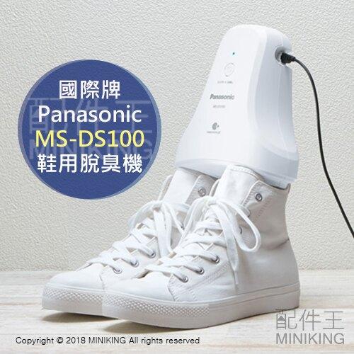 日本代購 Panasonic 國際牌 MS-DS100 鞋用脫臭機 除臭機 消臭 腳臭 鞋臭 抑菌