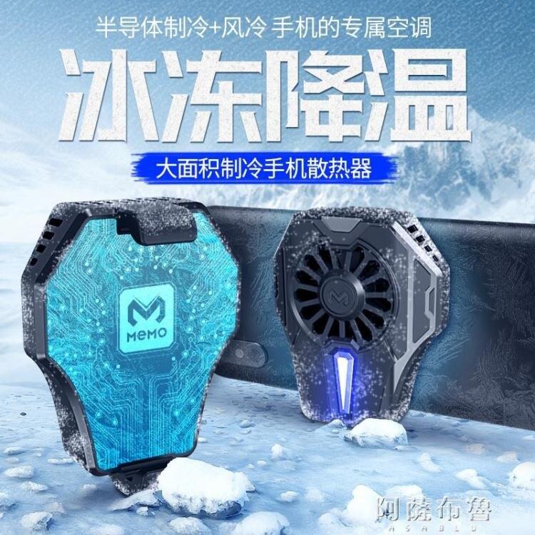 散熱器 手機散熱器游戲降溫神器半導體制冷背夾散熱小風扇水冷式蘋果華為