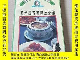 二手書博民逛書店罕見家常營養美味湯菜譜Y223325 魏明 等 中央民族大學出版