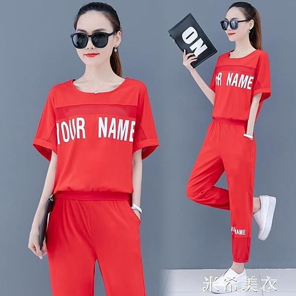 運動服套裝夏季薄款女2020年新款夏天寬鬆韓版潮流洋氣休閒兩件套 米希美衣