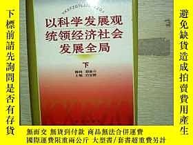 二手書博民逛書店以科學發展觀統領經濟社會發展全局罕見下Y203004 官景輝 新