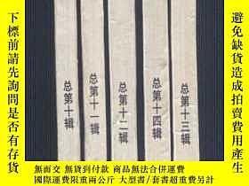 二手書博民逛書店東方叢刊罕見1994年3.4.期(總十)、1995年1-4期全(