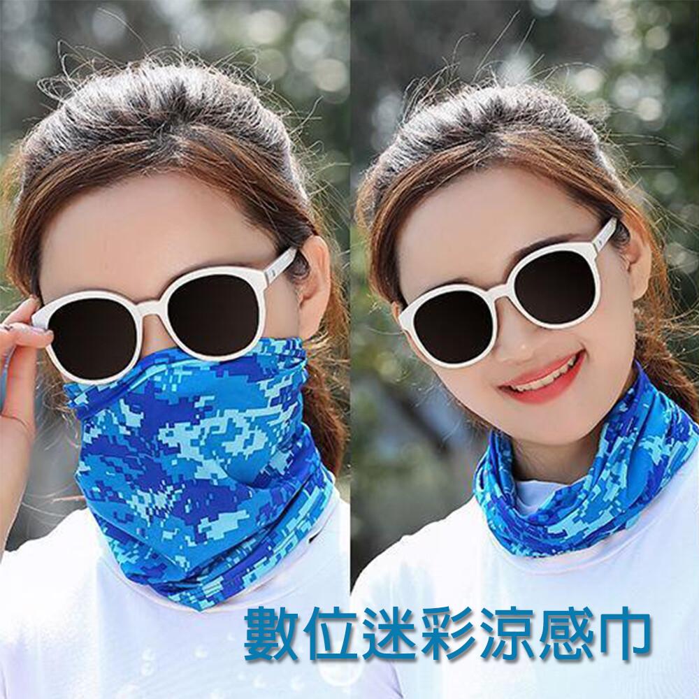 數位迷彩特殊織布涼感巾 頭巾 領巾 摀口