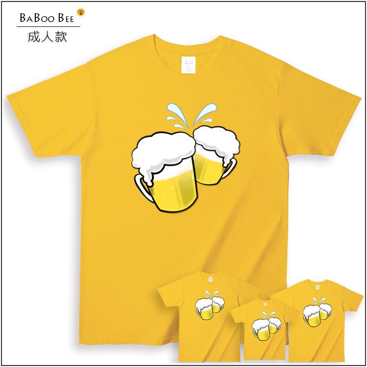 中大尺碼親子裝T恤【成人】和老爸乾一杯訂製親子棉T