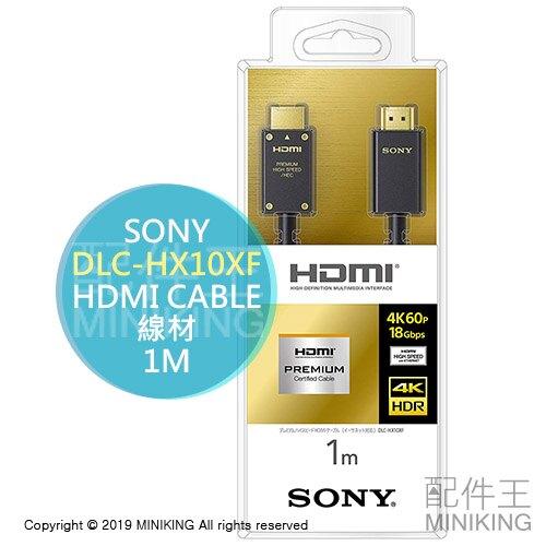 日本代購 空運 SONY DLC-HX10XF HDMI CABLE 線材 4K PREMIUM 1M長