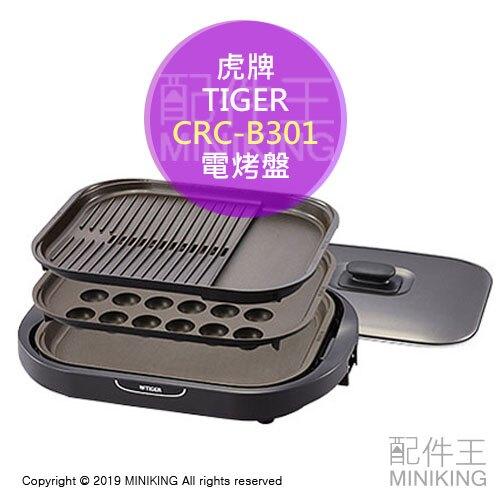 日本代購 空運 2019新款 TIGER 虎牌 CRC-B301 多功能 電烤盤 3種烤盤 排油孔 章魚燒