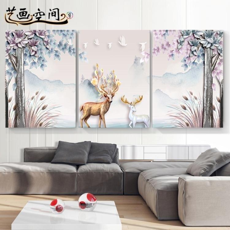 壁畫 現代簡約客廳沙發背景墻裝飾畫壁畫三聯畫無框畫全館折扣限時優惠