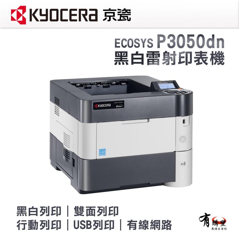 kyocera 京瓷 p3050dn a4黑白雷射印表機雙面 行動列印 usb列印  有線網路