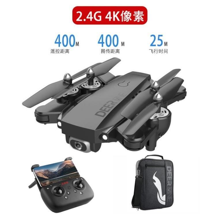 空拍機專業級4k 自動返航 雙電池 折疊無人機專業航拍飛行器GPS【年終尾牙 交換禮物】