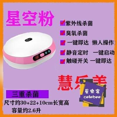消毒盒 內衣內褲口罩便攜式紫外線殺菌消毒機盒旅行家用小型烘干機包櫃箱T